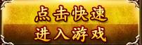 帝王霸业开服公告图片202×-64-2.jpg