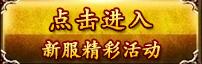 帝王霸业开服公告图片202×-64-1.jpg